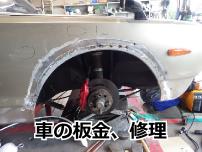 車の板金、修理