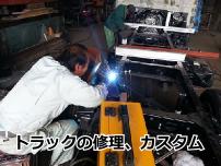 トラックの修理カスタム