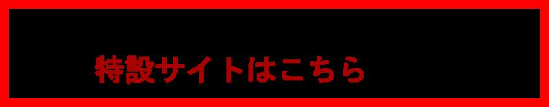 プラズマ切断機特設サイト