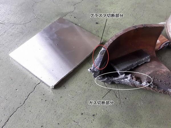 プラズマ切断したアルミ板とボンベ