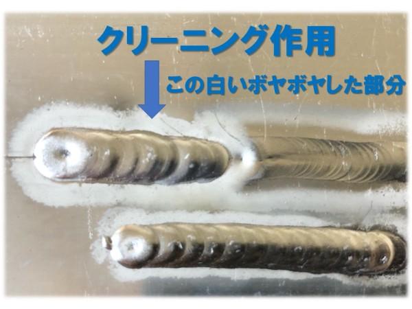 アルミ溶接のクリーニング作用